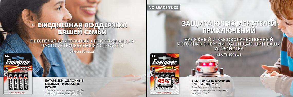 Energizer - качественные батарейки, аккумуляторы