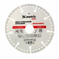 """Диск алмазный отрезной """"Мультирез"""" D 125 х 22.2 мм, сухой/мокрый рез, PRO Matrix 73199"""