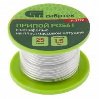 Припой с канифолью, D 1,5 мм, 25 г, POS61, на пластмассовой катушке Сибртех 913372