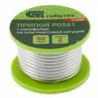 Припой с канифолью, D 2 мм, 50 г, POS61, на пластмассовой катушке Сибртех 913385