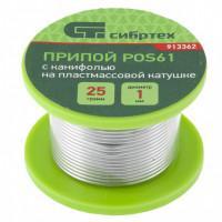 Припой с канифолью, D 1 мм, 25 г, POS61, на пластмассовой катушке Сибртех 913362
