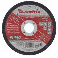 Круг отрезной по металлу, 125 х 2,5 х 22,2 мм Matrix 74338