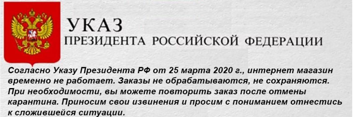 C 28 марта по 5 апреля 2020 года - нерабочие дни