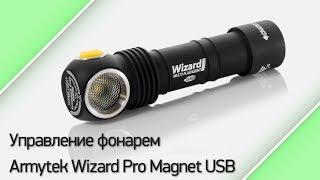 Управление фонарем Armytek Wizard Pro Magnet USB